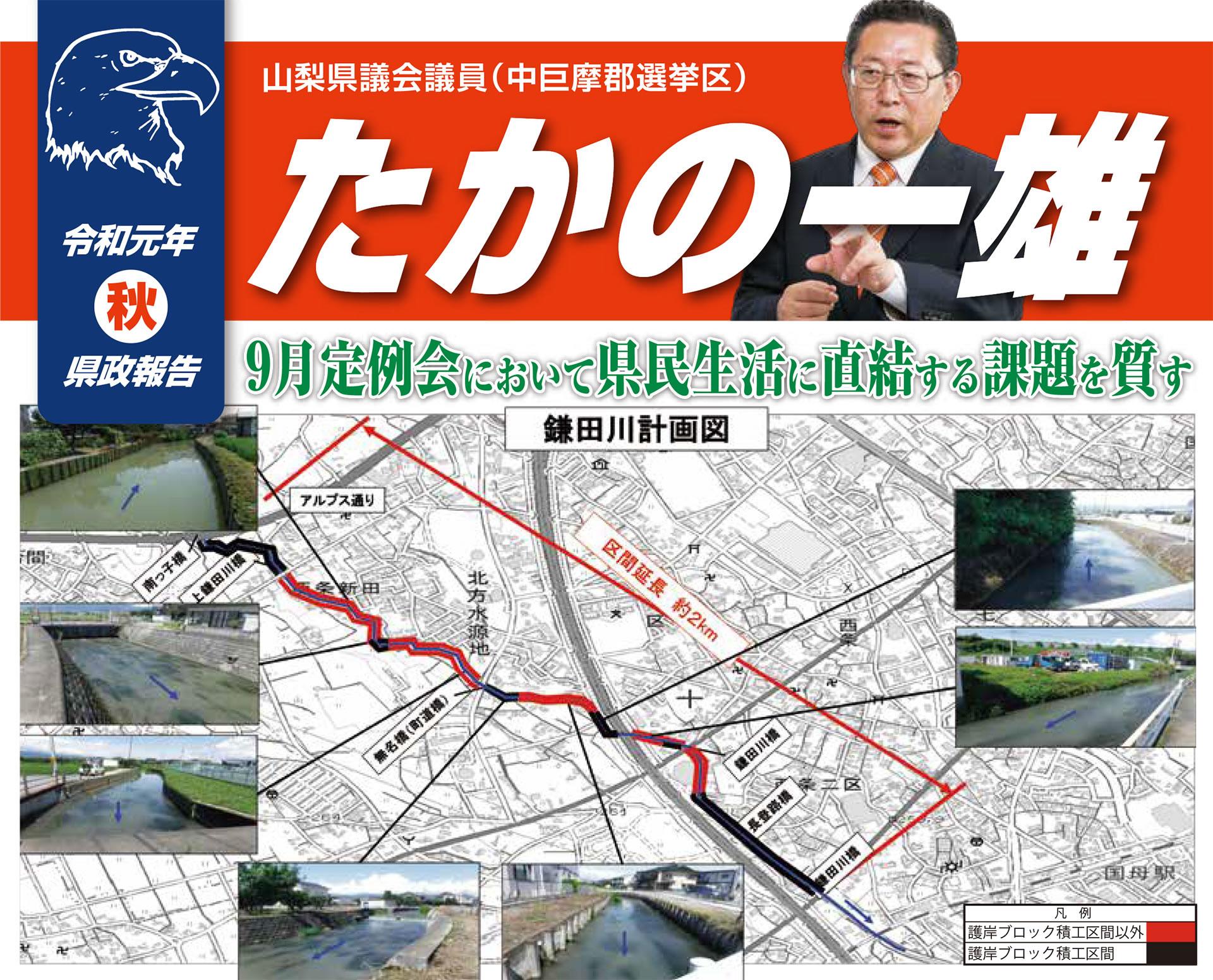 2019年 秋 県政報告