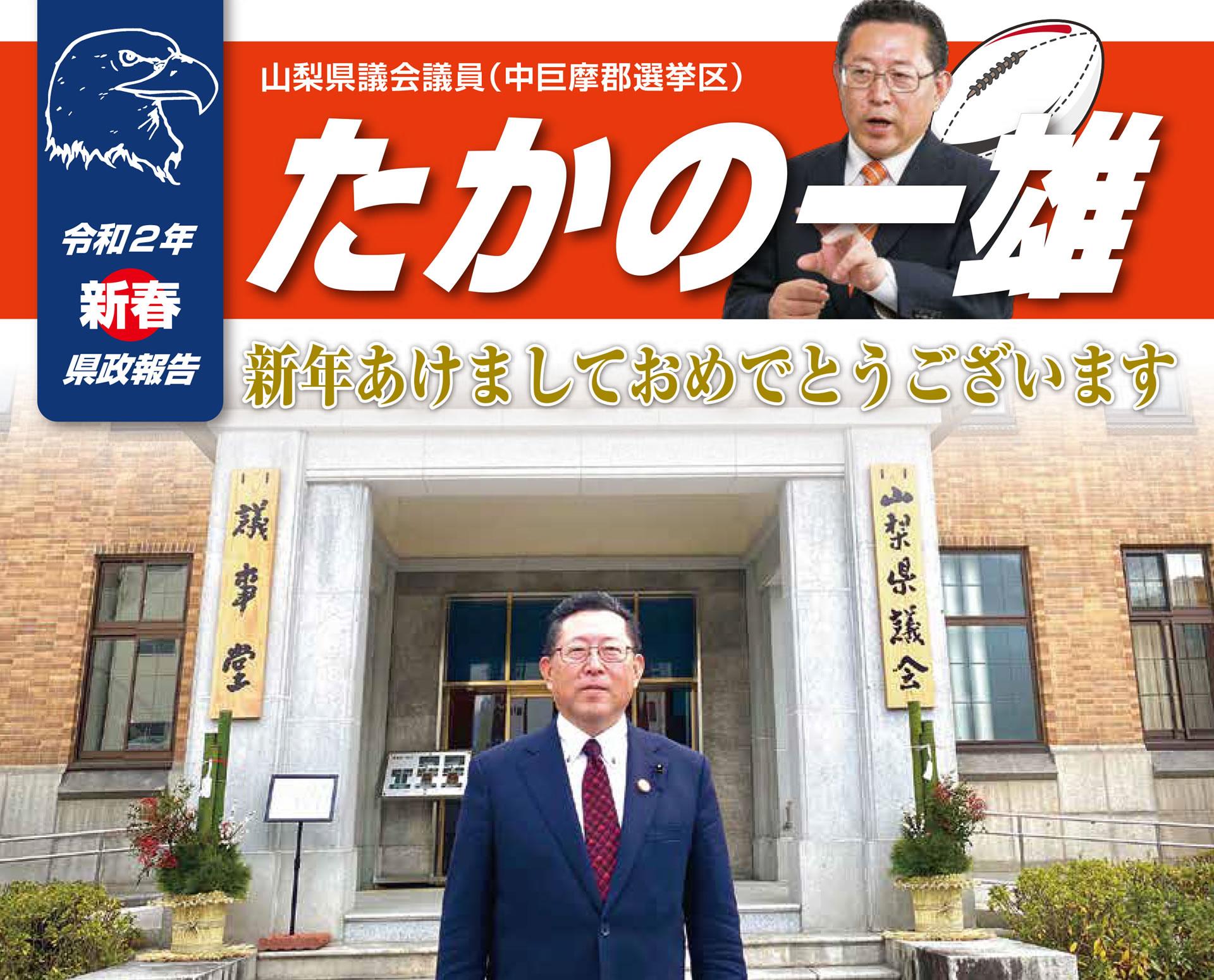 2020年 新春 県政報告