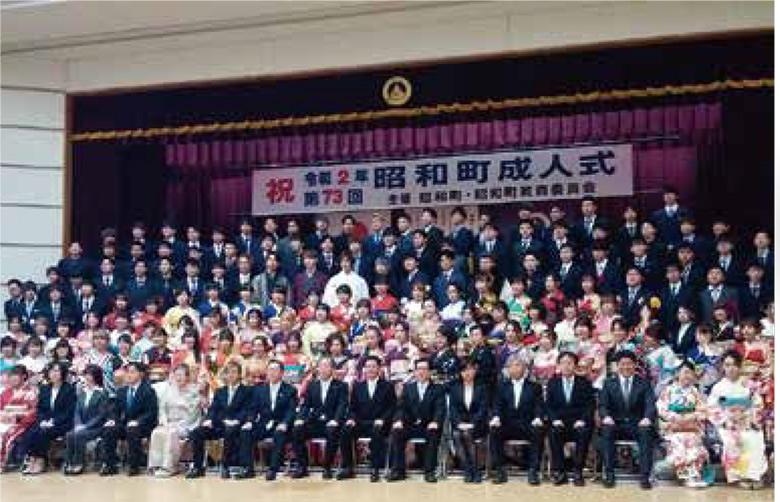 昭和町成人式