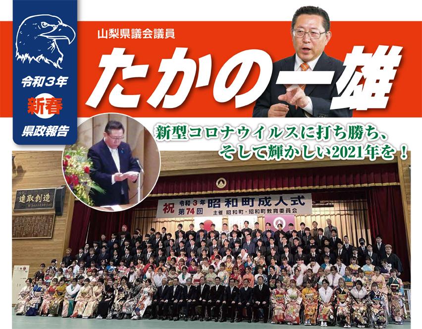 2021年 新春 県政報告